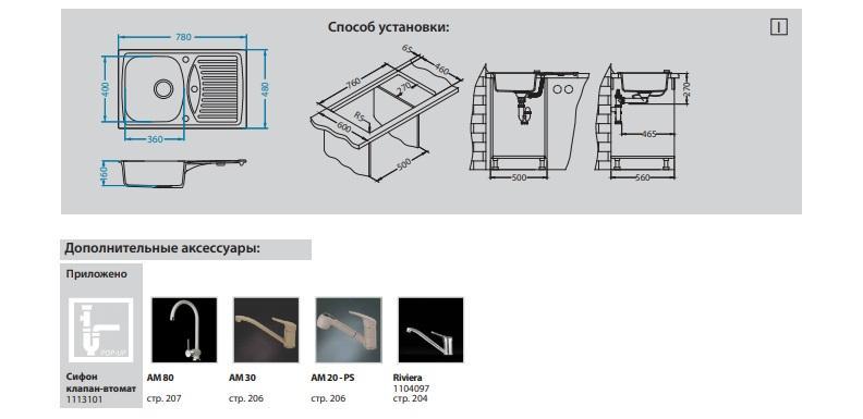 Схема гарнитной мойки с размерами, ALVEUS R&R RECORD 30 (1090981)