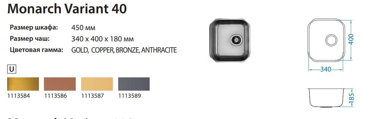 Мойка медного цвета из нержавеющей стали, купить ALVEUS MK VARIANT 40 (1070641) в интернет-магазине